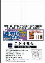 『ニシオ電化 WINTER FAIR 2018 』ご来店お待ちしています♡