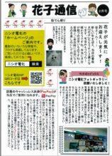 『花子通信』2月号発行します♡
