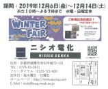 WINTER FAIR 開催中~